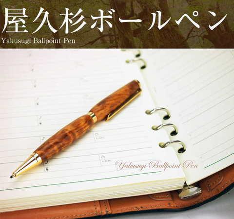 【ラッキーSALE】屋久杉ボールペン