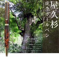 屋久杉虎杢ボールペン
