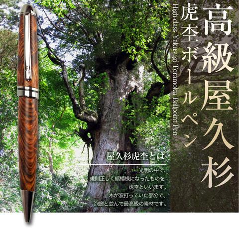 高級屋久杉虎杢ボールペン