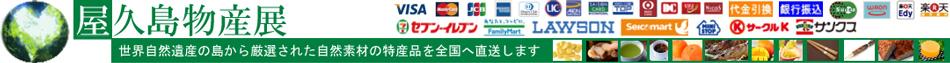 屋久島物産展(春ウコンや有機栽培茶などの特産品を直送)