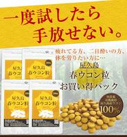 【定期購入】屋久島春ウコン粒(300粒)お買い得パック(4袋セット)