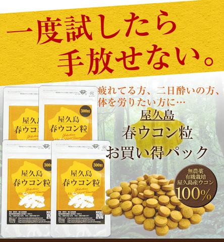 屋久島春ウコン粒(300粒)お買い得パック(4袋セット)