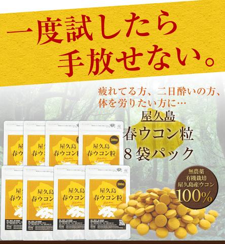 屋久島春ウコン粒(300粒)8袋パック