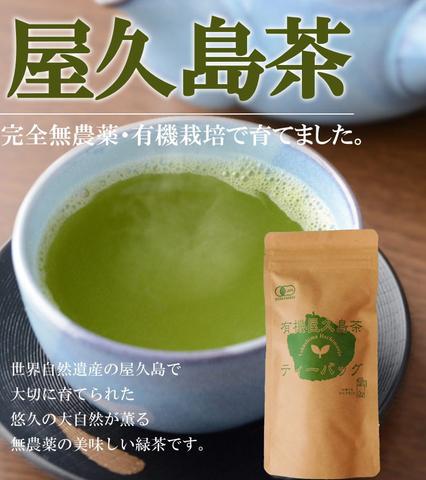 屋久島茶(ティーバッグ)