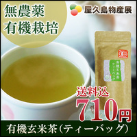 有機玄米茶(ティーバッグ)