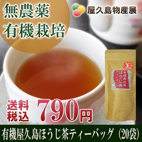 屋久島ほうじ茶(ティーバッグ)