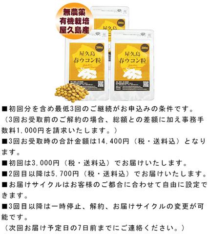 【定期購入】屋久島春ウコン粒(300粒)3袋セット