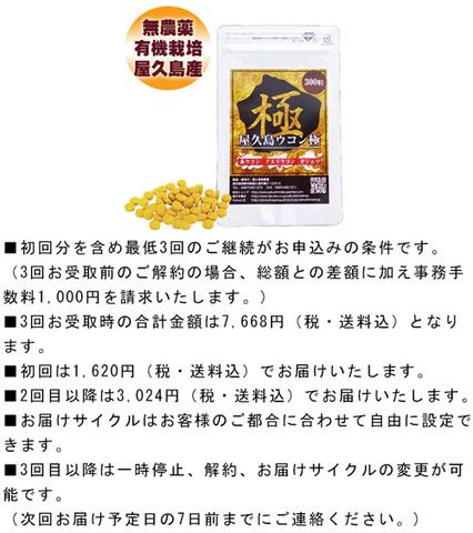 【定期購入】屋久島ウコン極(300粒)ポスト投函