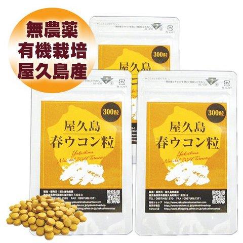 【20周年記念セール】屋久島春ウコン粒(300粒)3袋セット