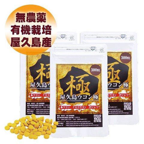 【20周年記念セール】屋久島ウコン極(300粒)3袋セット