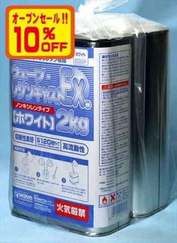 OM153 レジンキャスト・EX2kg ノンキシレン ホワイト