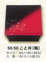50-50こと弁(梅)二段弁当睦月/はなふさセット 1ケース