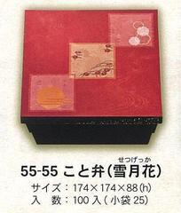 55-55こと弁(雪月花)二段弁当如月/はなふさセット 1ケース