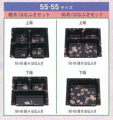 55-55こと弁(竹)二段弁当如月/はなふさセット 1ケース