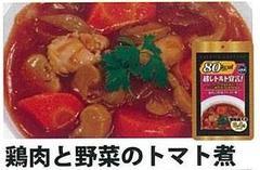 鶏肉と野菜のトマト煮 1ケース60袋入