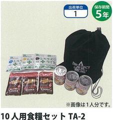 10人用食糧セットTA-2 (3日分)