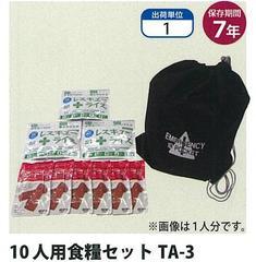 10人用食糧セットTA-3 (3日分)
