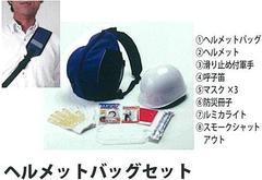 ヘルメットバッグセット