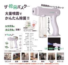 ザ・除菌バスター TMJB-001 1台