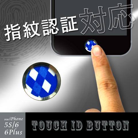 指紋認証ホームボタンブルー