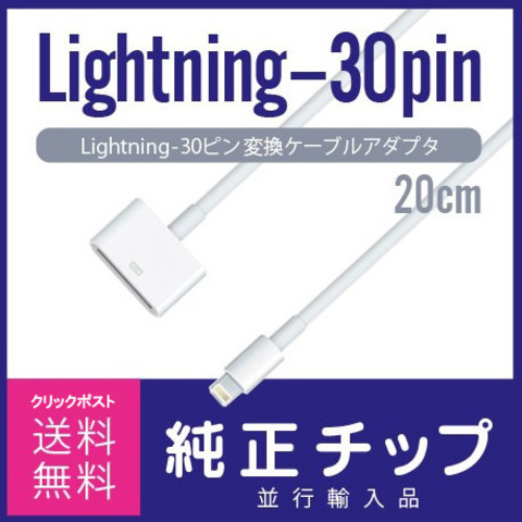 純正チップLightning-30pin変換ケーブルアダプタ
