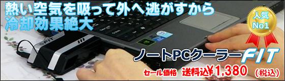 """""""ノートパソコン冷却"""