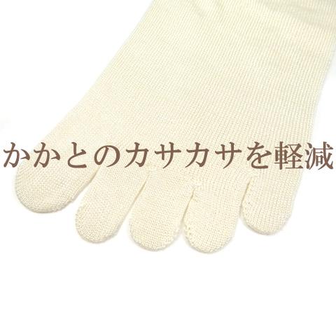 絹100%の5本指靴下
