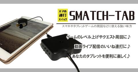 スマホ連打スイッチ SMATCH-TAB スマッチタブ