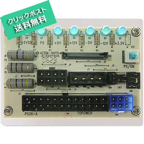 電源チェッカー TOP-P200D