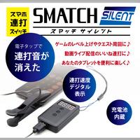 無音連打スイッチSMATCH-SILENTスマッチサイレント