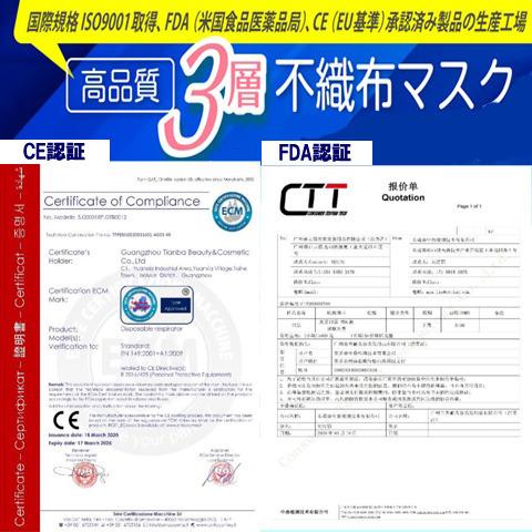 高品質3層不織布マスクCE/FDA認証