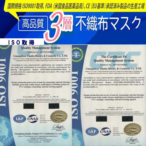 高品質3層不織布マスクISO取得