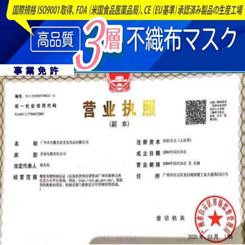 高品質3層不織布マスク事業免許