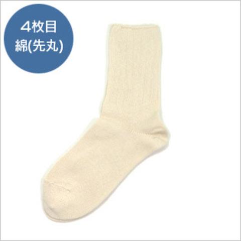 絹綿冷えとり靴下4足セット