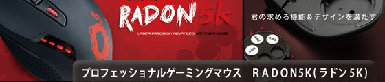 OZONE Radon5K-プロフェッショナルゲーミングマウス