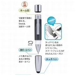 印鑑付きタッチペン・ボールペン機能