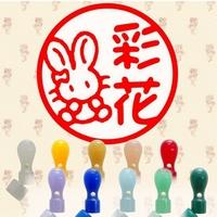 イラスト入デザイン印鑑・キャップ付(うさぎ)