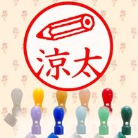 イラスト入デザイン印鑑・キャップ付(鉛筆)