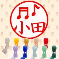 イラスト入デザイン印鑑・キャップ付(音符)