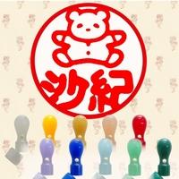 イラスト入デザイン印鑑・キャップ付(クマ)