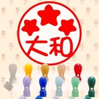 イラスト入デザイン印鑑・キャップ付(星2)