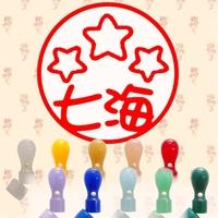 イラスト入デザイン印鑑・キャップ付(星1)