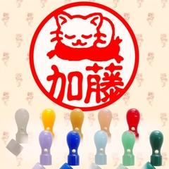 イラスト入デザイン印鑑・キャップ付(ネコ)