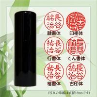 黒水牛実印印材と実印の書体例