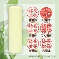 象牙実印印材と実印の書体例