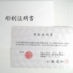 【手彫伝統工芸印】黒水牛会社銀行印18mm