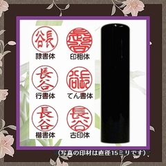 手彫り・黒水牛銀行印