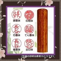 手彫り・彩樺銀行印