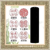 手彫り・黒水牛実印
