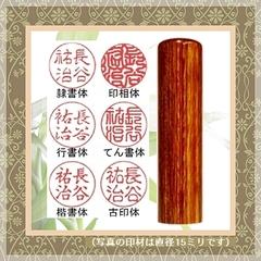 手彫り・彩樺実印